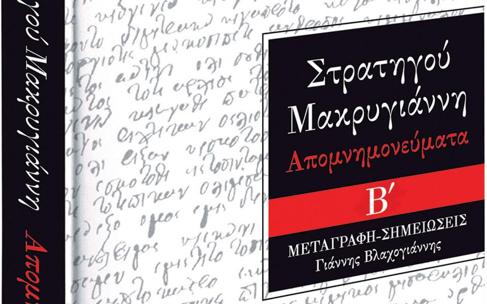 makryianni_book_b_2