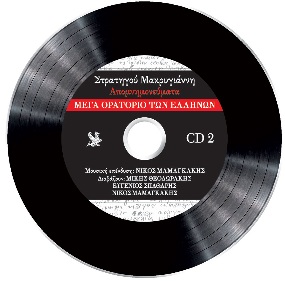 makryiannis_label02
