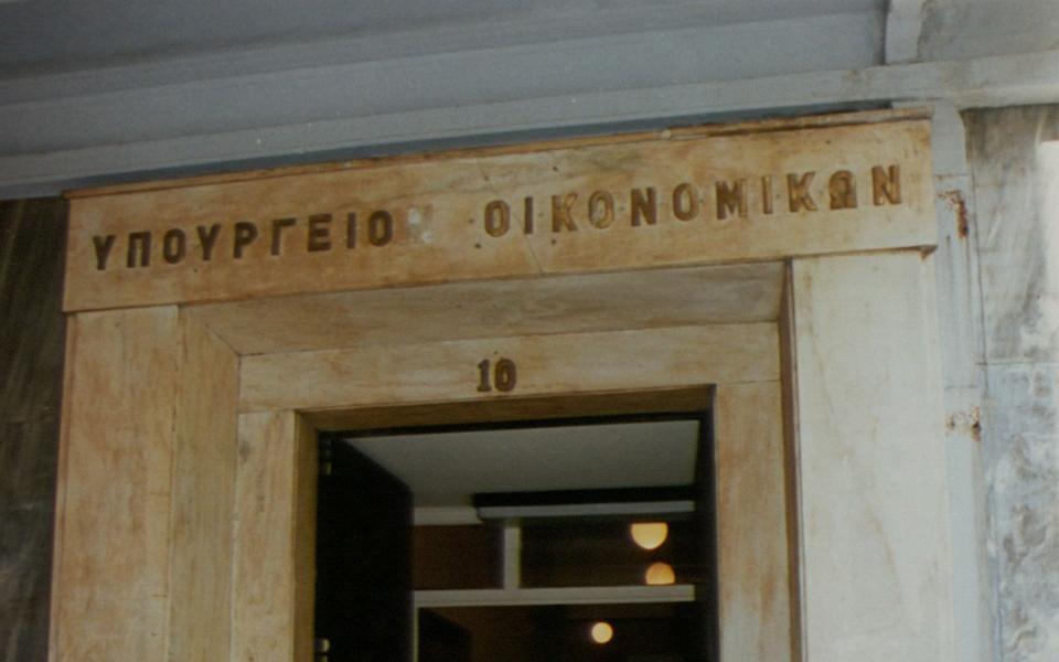 ypourgeio_oikonomikon_aftodioikisi