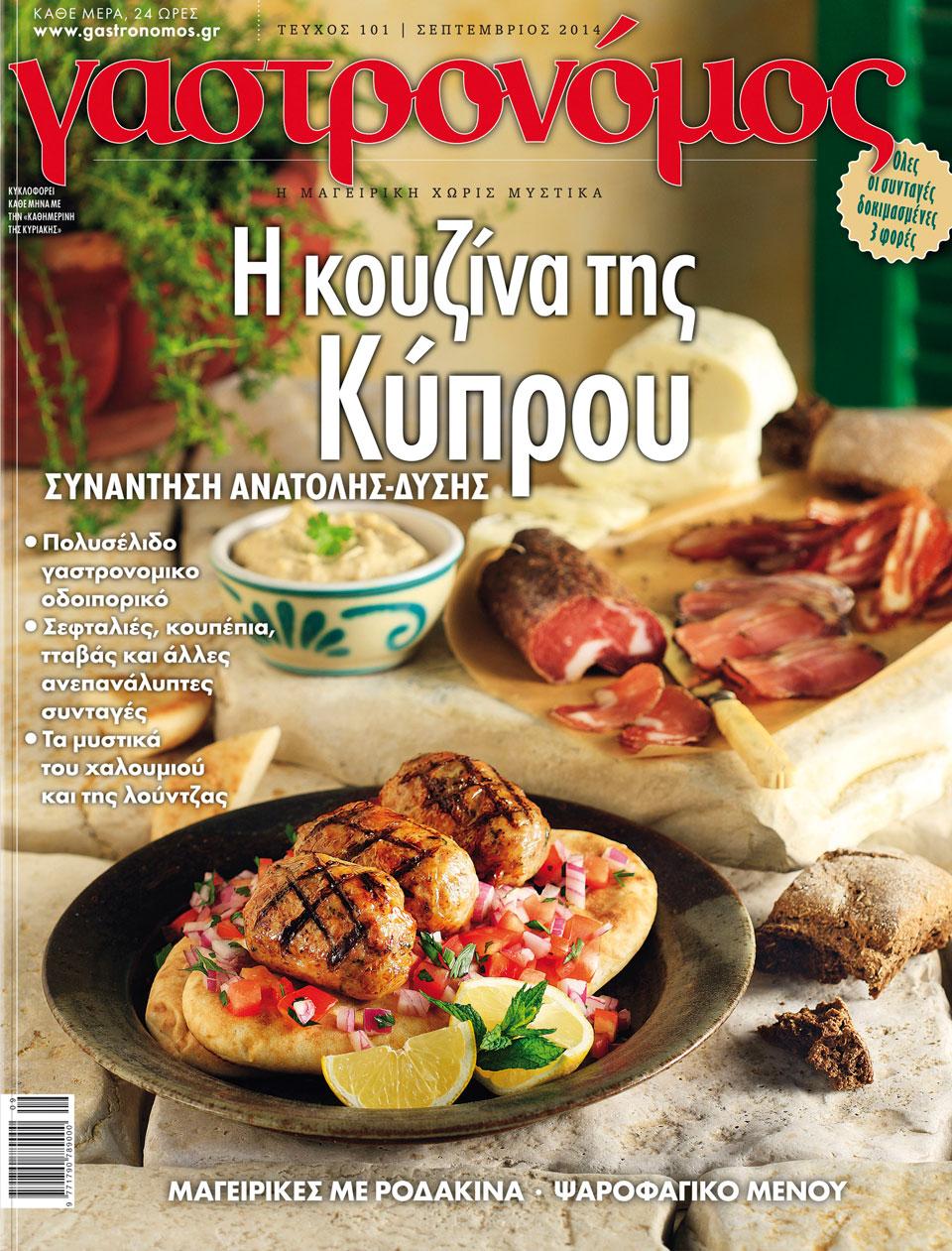 gastronomos_t101