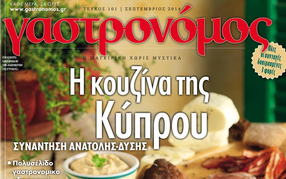 gastronomos_t101_1
