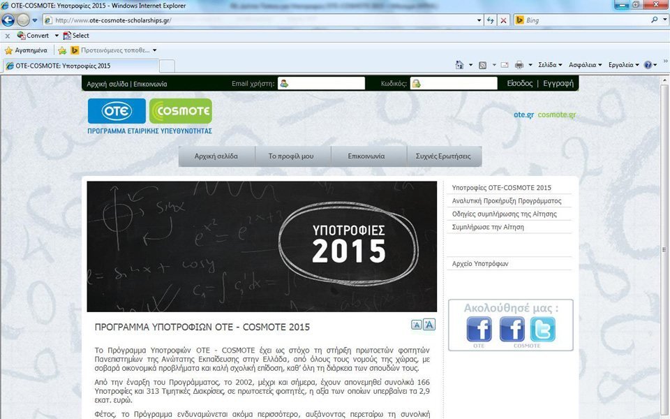 ypotrofies-ote-cosmote