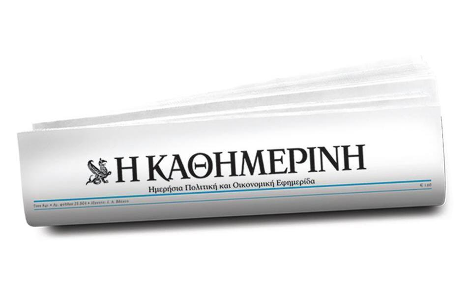kathimerini1-thumb-large--2-thumb-large-thumb-large