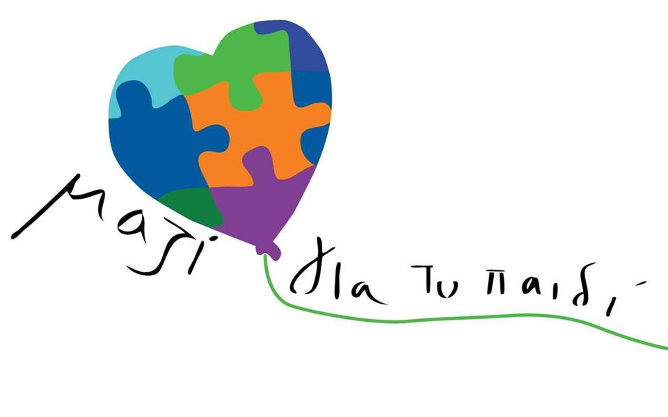 logo_mazi_gia_to_paidi