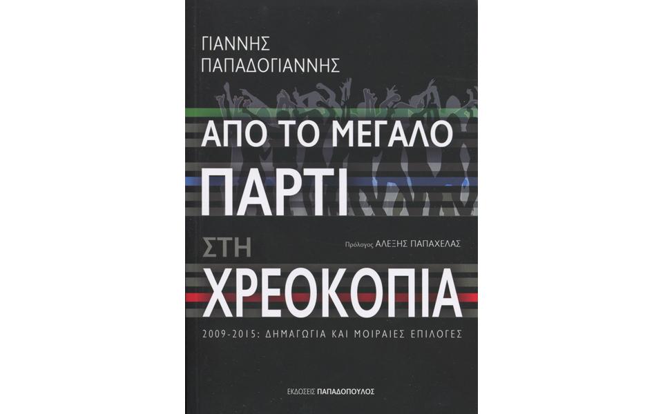 papadogiannis1