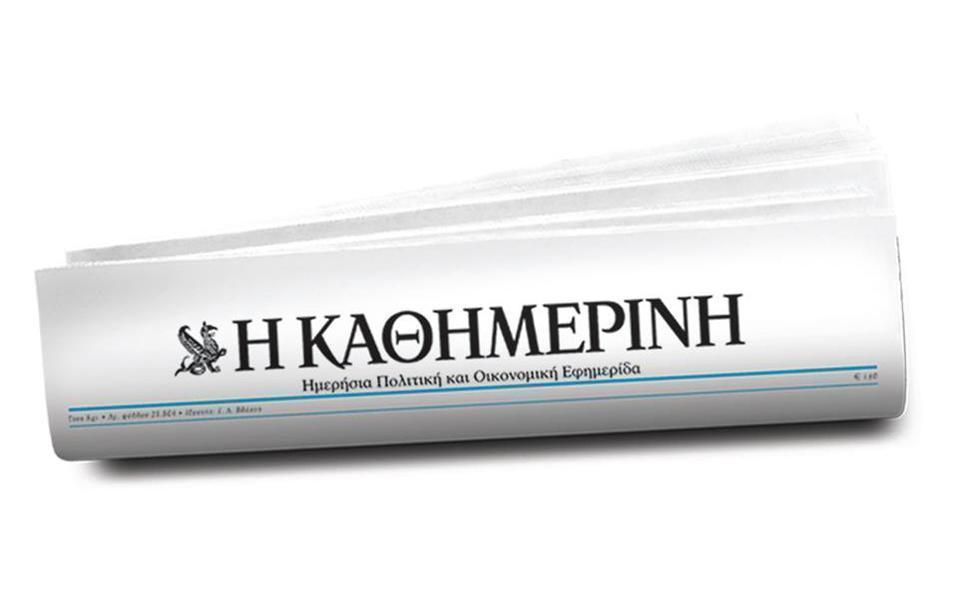 kathimerini1-thumb-large--2-thumb-large-thumb-large--2-thumb-large--2-thumb-large-thumb-large--3