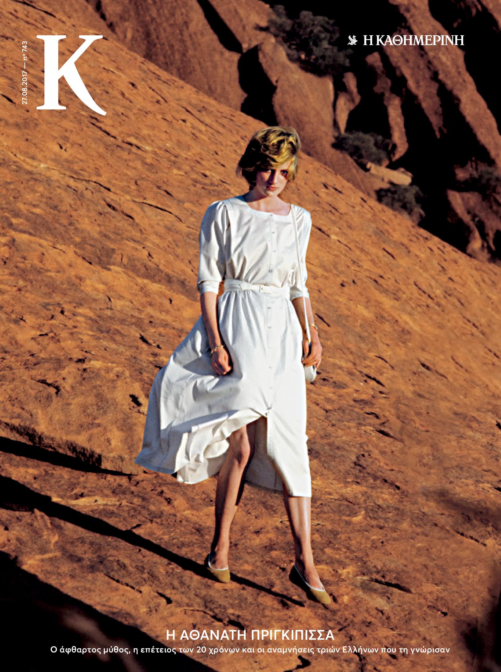 kapa_743_cover
