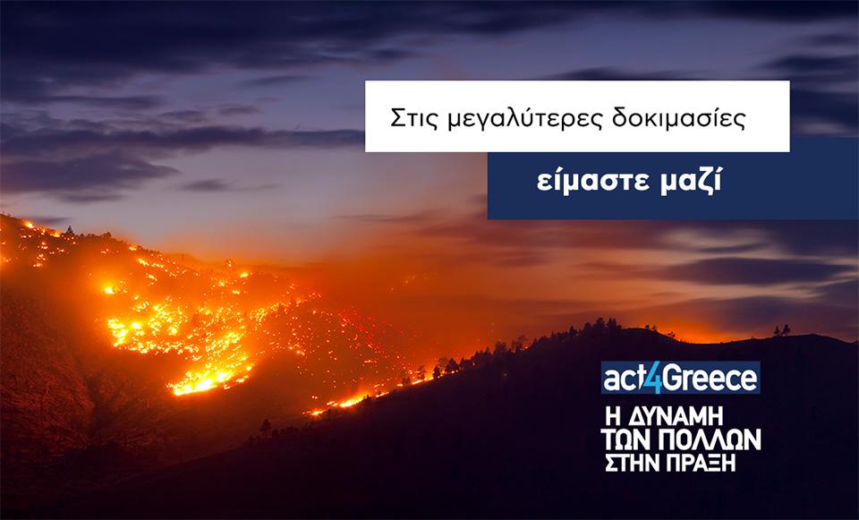 nbg_act4greece_fire_fbcover_--2