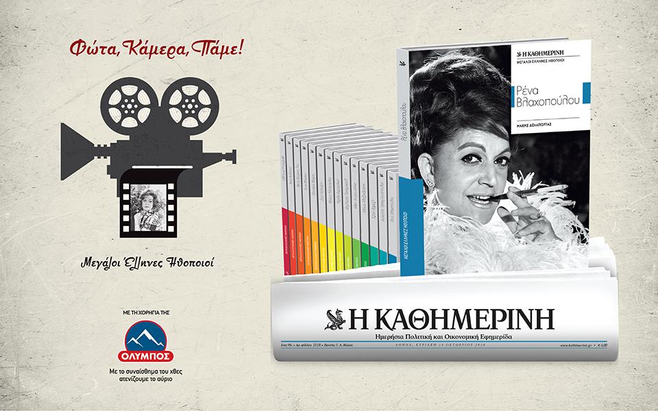 kathimerinh_digital-banners_templates_1920x1200px-a