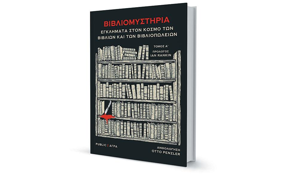 09bibliomysthria
