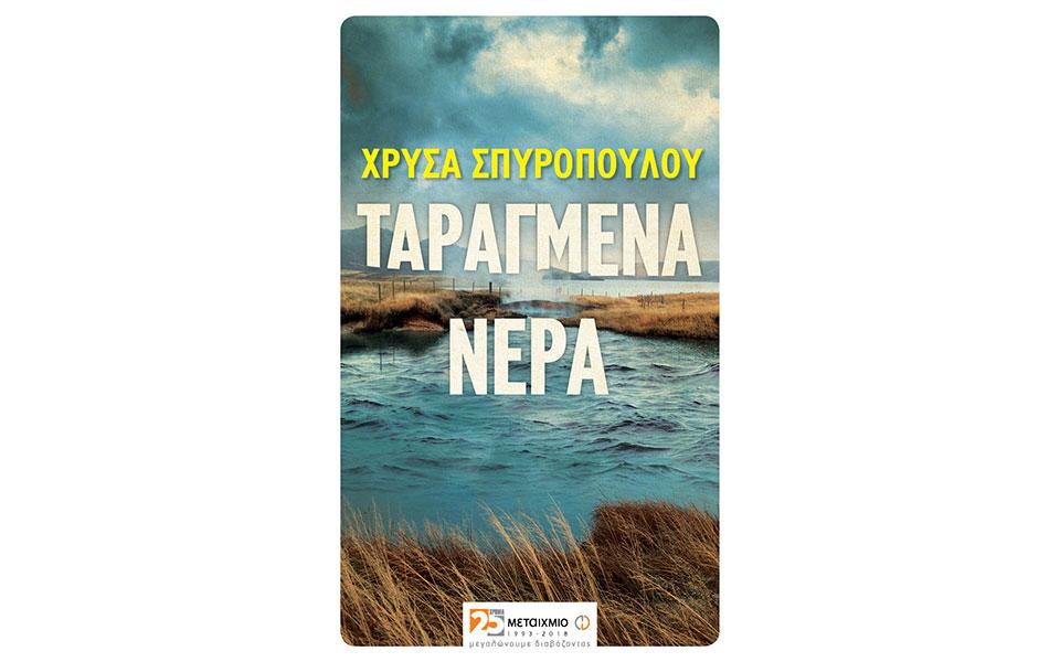 taragmena_nera_poster