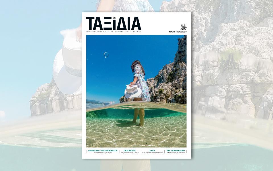 taxidia-14july2019