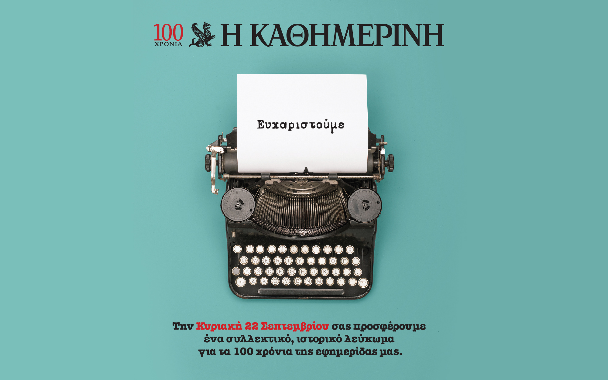 100_kathimerinh_digital-banners_templates_960x600