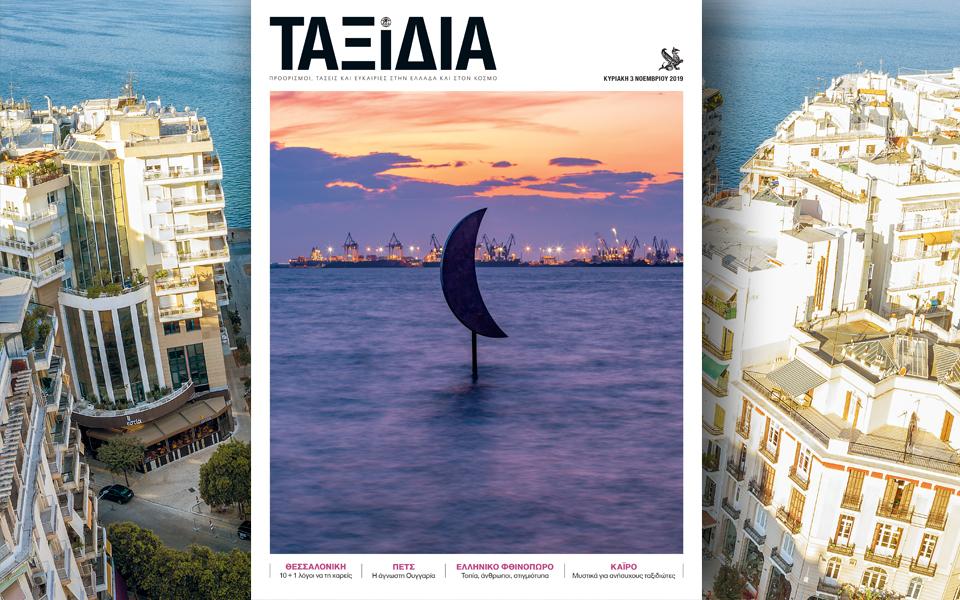 taxidia-nov3-1st