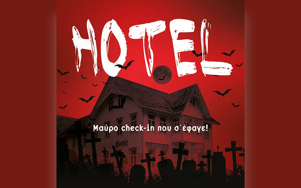 hotel--2