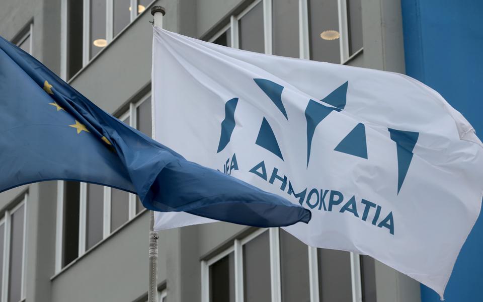 nea-dhmokratia-syggroy-2