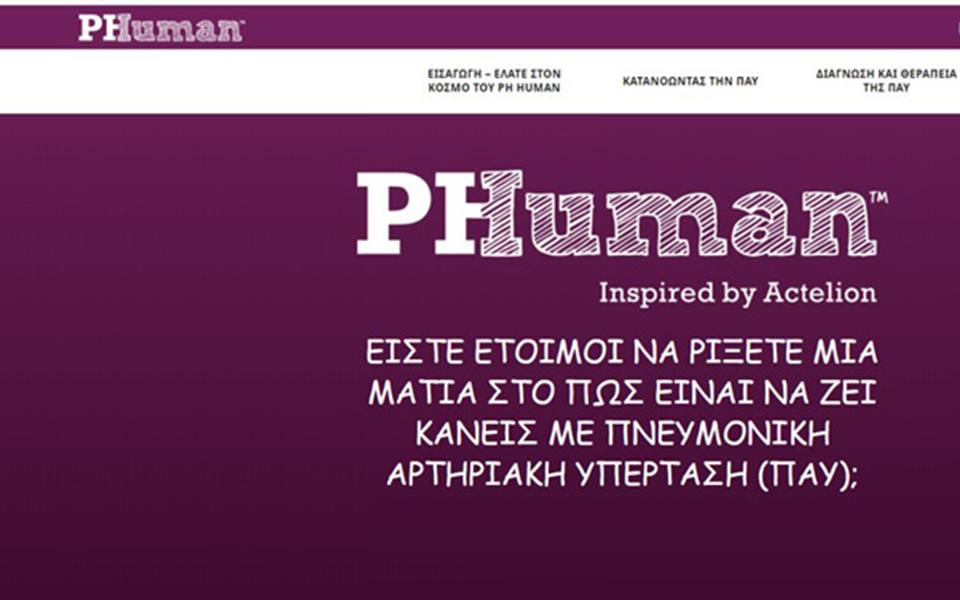 phhuman