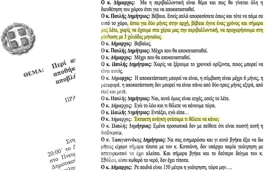 se-ektakti-anagki-gia-ta-skoypidia5