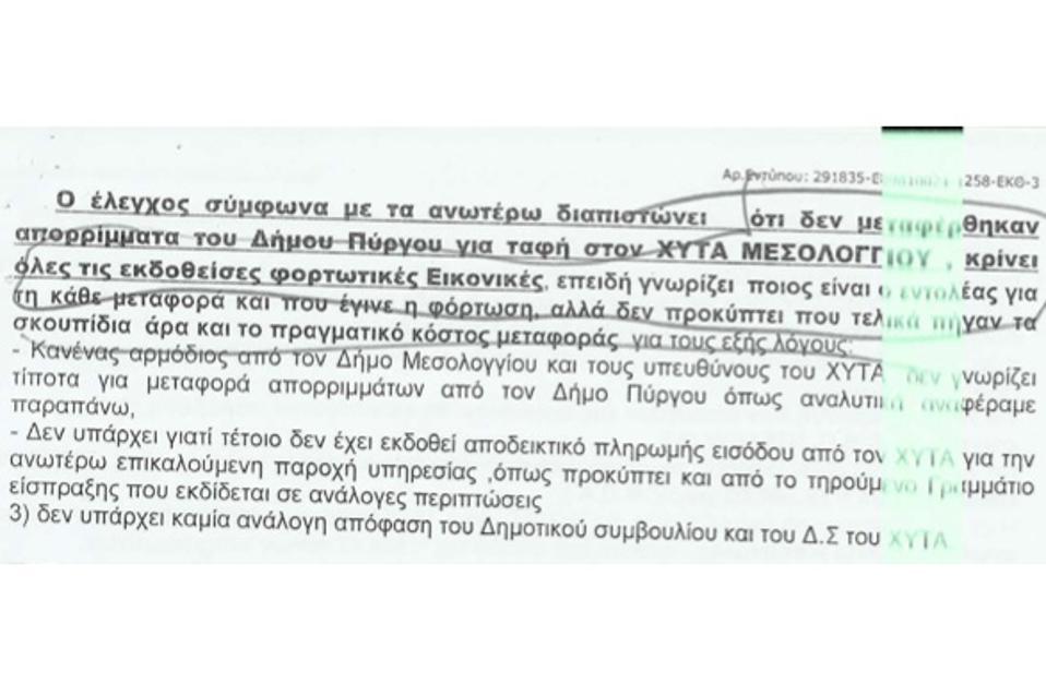 o-diarkis-efialtis-ton-skoypidion13