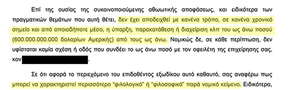 sto-parallilo-sympan-ton-opadon-toy-artemi-sorra3