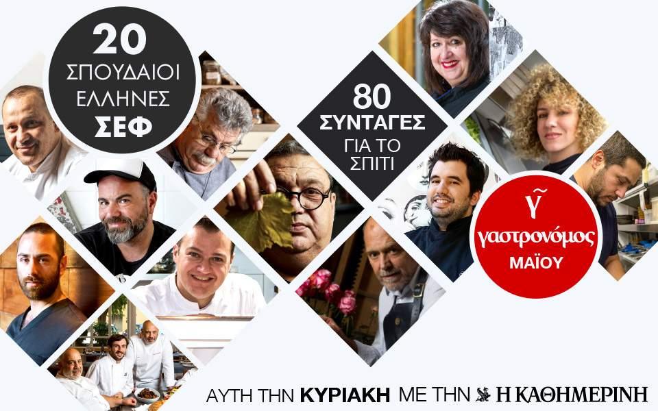 ston-gastronomo-aytis-tis-kyriakis-amp-8211-mpalkoni-sti-mesogeio8