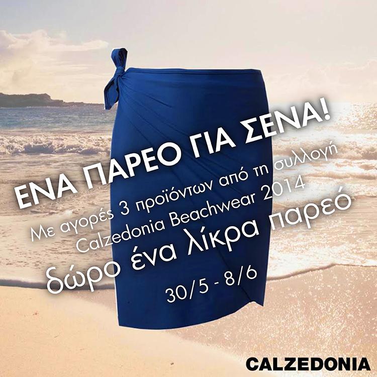 calzedonia-ena-pareo-mono-gia-esena0