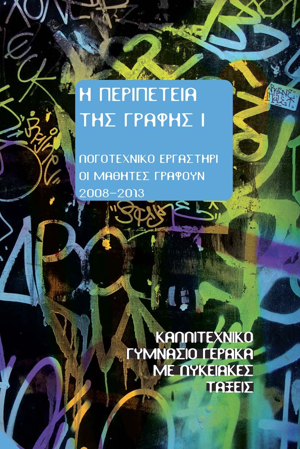 zografizoyn-choreyoyn-grafoyn-kai-einai-scholeio1