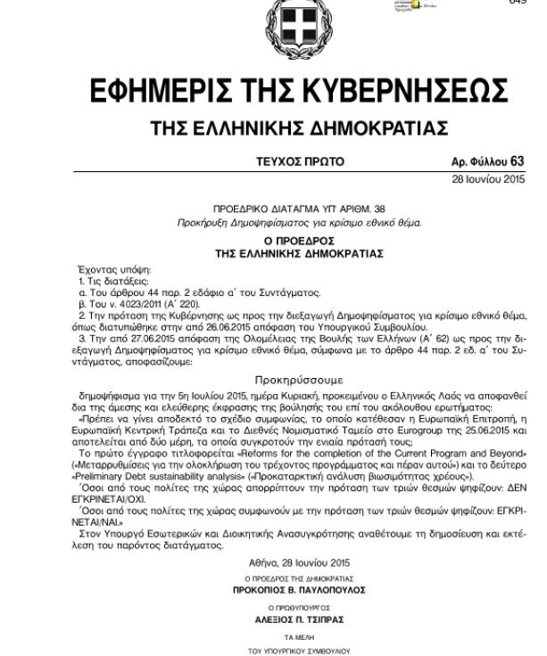 etoimo-to-psifodeltio-toy-dimopsifismatos1