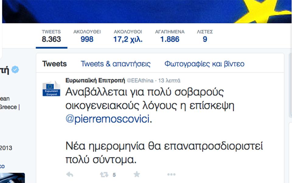 anavalletai-i-episkepsi-moskovisi-stin-athina-gia-sovaroys-oikogeneiakoys-logoys1