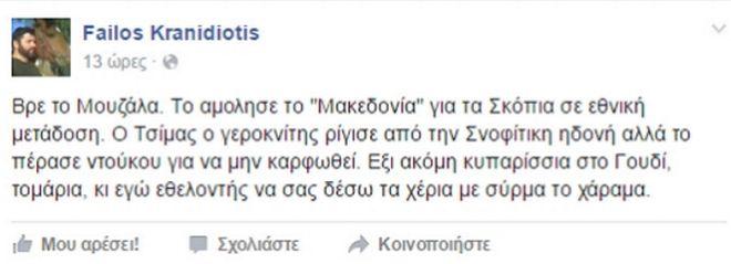 ektos-n-d-o-failos-kranidiotis0