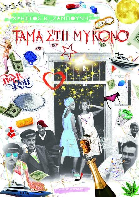 tama-sti-mykono-to-neo-mythistorima-toy-christoy-zampoyni13