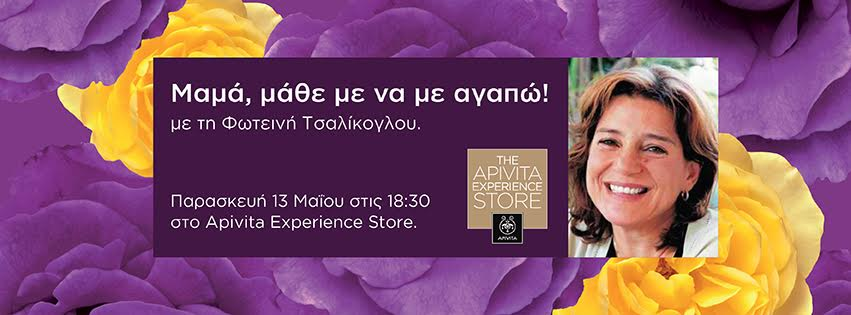amp-8220-mama-mathe-me-na-me-agapo-amp-8221-ekdilosi-sto-the-apivita-experience-store0