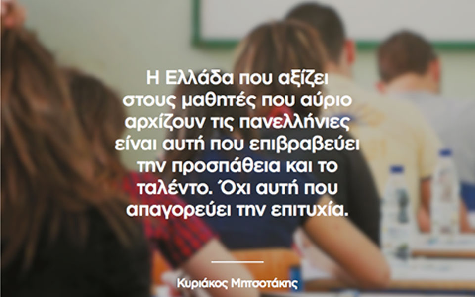 to-minyma-toy-kyr-mitsotaki-sto-facebook-gia-tis-panellinies1
