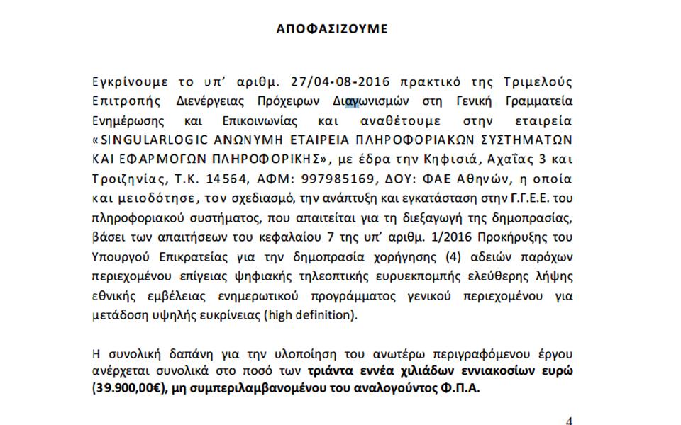sti-singular-to-systima-dimoprasias-adeion-tv1