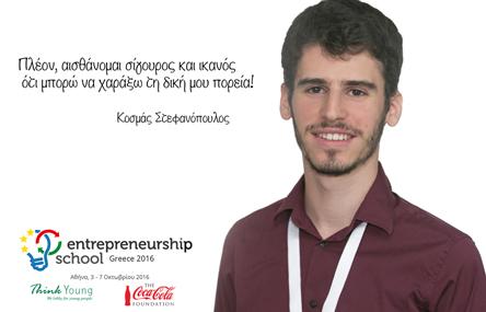 Οι εντυπώσεις των νέων από τη συμμετοχή τους στη Σχολή  Επιχειρηματικότητας
