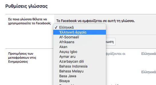 to-facebook-prosthese-ta-archaia-ellinika-stis-epiloges-glossas1