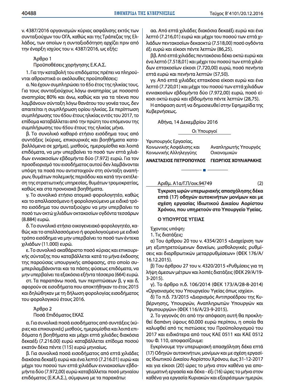 meiomeno-kata-50-to-ekas-stoys-dikaioychoys1