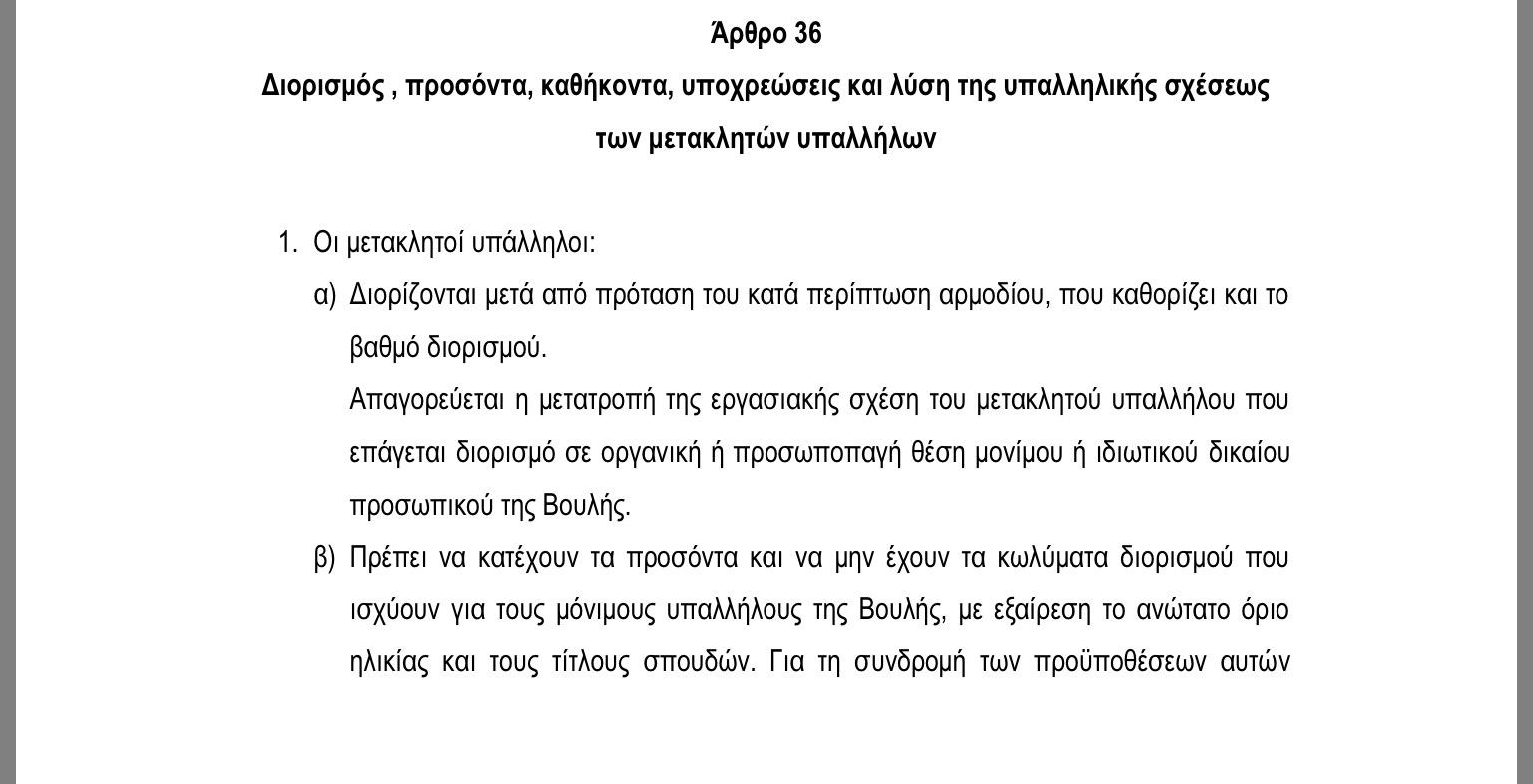 voyli-apo-metaklitoi-eginan-aoristoy-chronoy-me-apofaseis-voytsi5