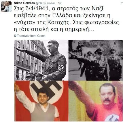 i-anartisi-toy-n-dendia-gia-tin-epeteio-tis-nazistikis-katochis-kai-tin-chrysi-aygi-simera1