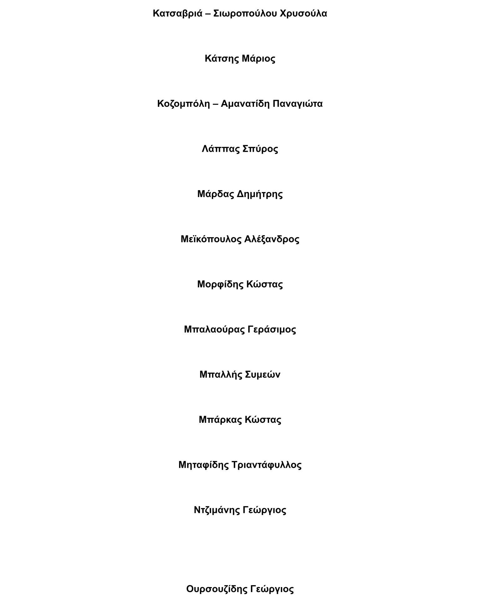 tropologia-syriza-gia-proslipseis-ston-organismo-eggeion-veltioseon7