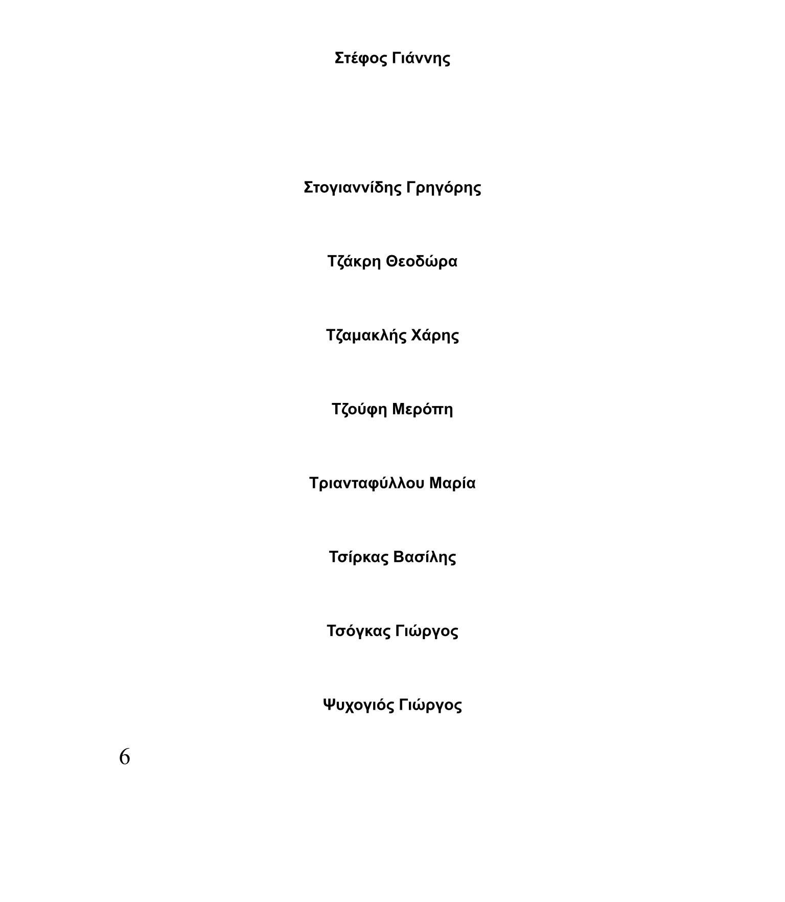 tropologia-syriza-gia-proslipseis-ston-organismo-eggeion-veltioseon11