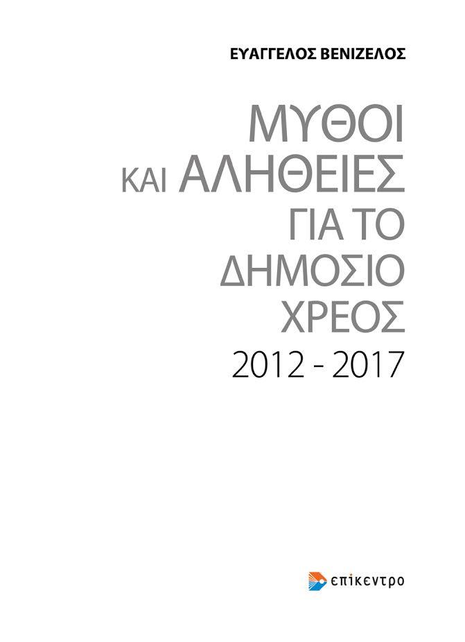 neo-vivlio-apo-ton-ey-venizelo-gia-to-chreos-amp-8211-ti-anaferei-ston-prologo1
