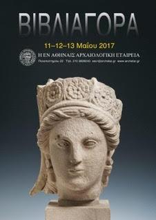 i-etisia-vivliagora-tis-archaiologikis-etaireias0