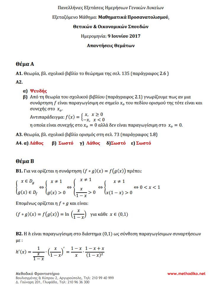 panelladikes-2017-oi-apantiseis-sta-mathimatika-kai-ta-archaia-ellinika1