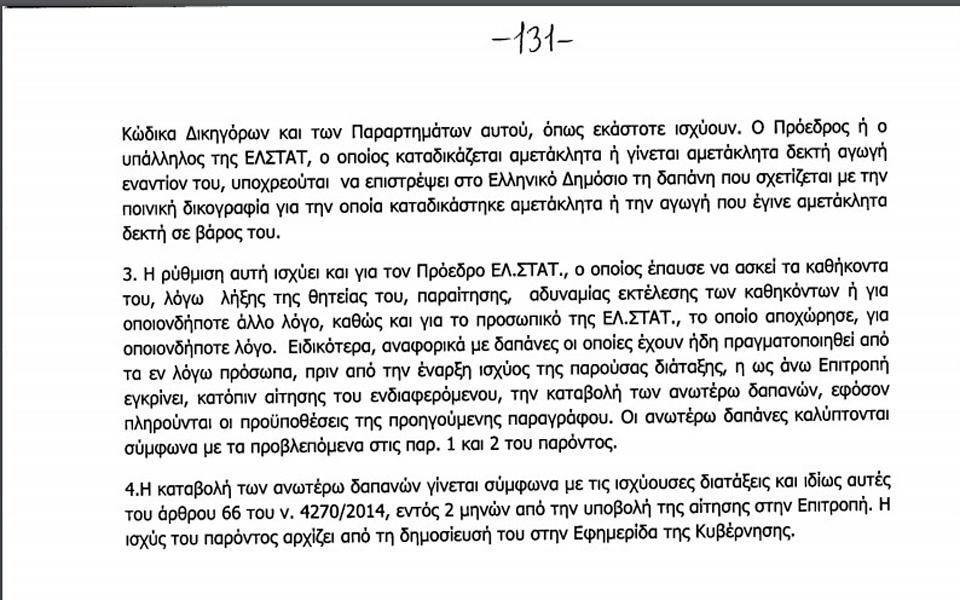rythmisi-gia-tin-kalypsi-dikastikon-exodon-toy-georgioy3
