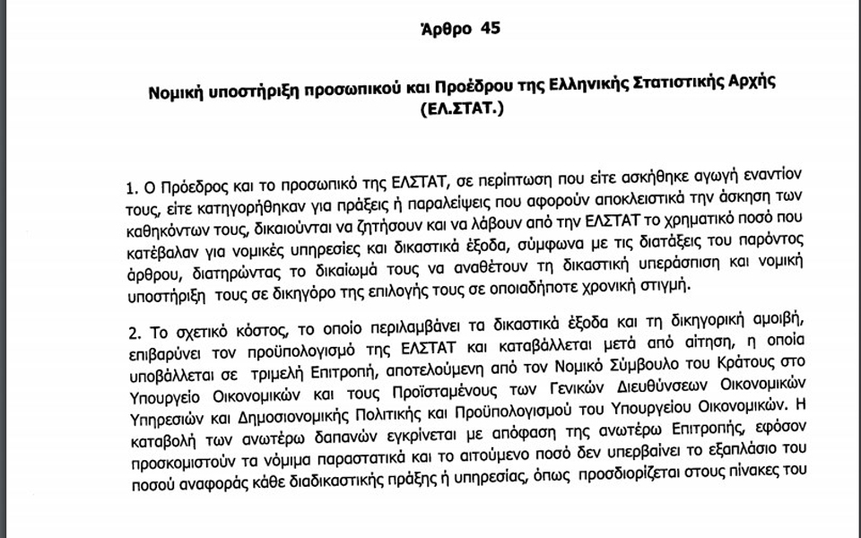 rythmisi-gia-tin-kalypsi-dikastikon-exodon-toy-georgioy1