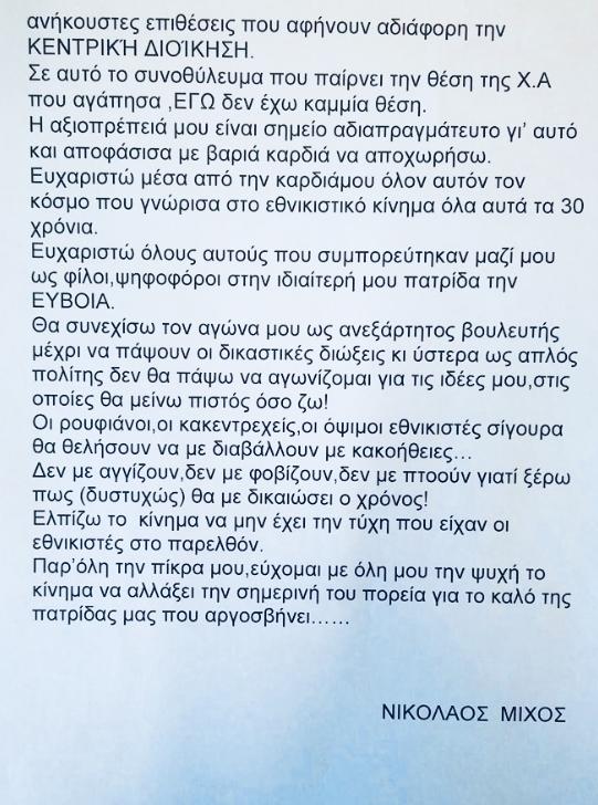 anexartitopoiisi-toy-voyleyti-tis-chrysis-aygis-n-michoy3
