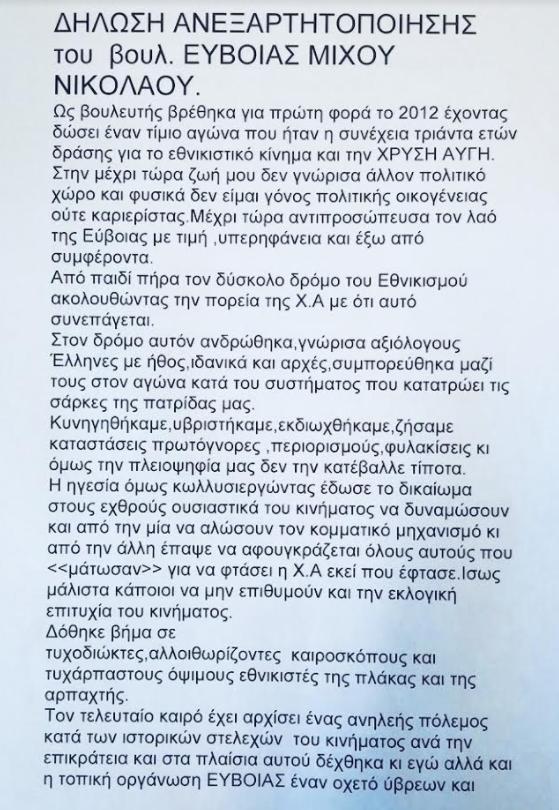 anexartitopoiisi-toy-voyleyti-tis-chrysis-aygis-n-michoy1