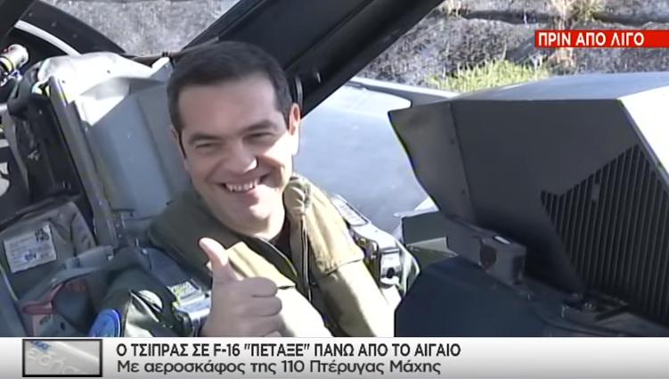 fotografika-kare-apo-tin-ptisi-tsipra-me-f-163