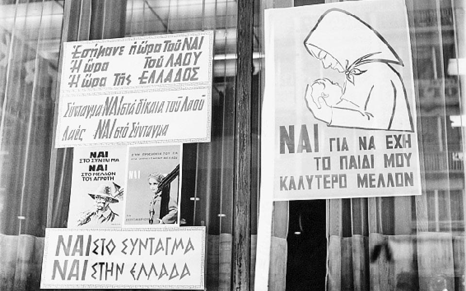 to-syntagma-tis-diktatorias1